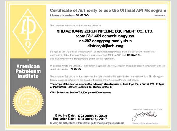 Certificate of Authority to use the official API monogram